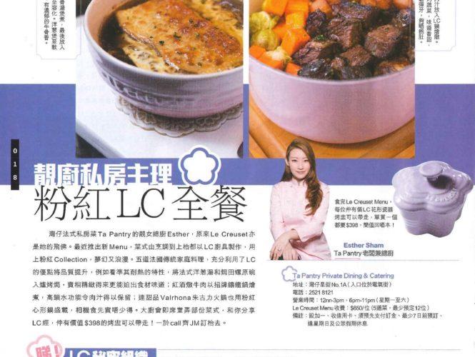 Weekend Weekly 新假期周刊