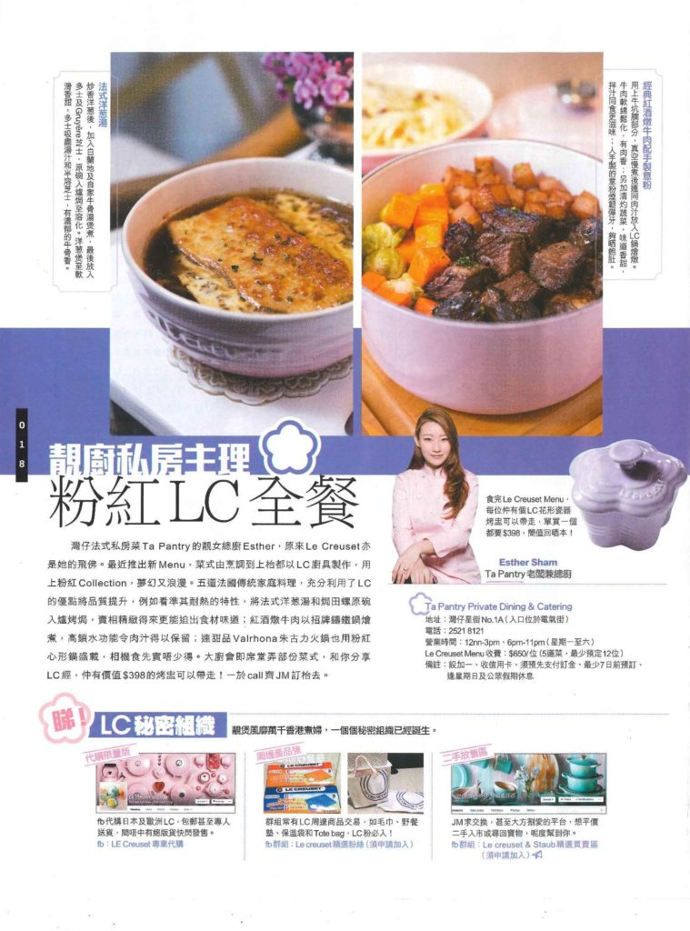 2016-04-18 Weekend Weekly - Ta Pantry Le Creuset Menu P2