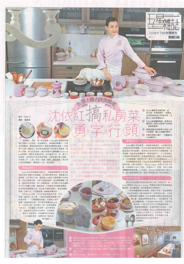 2016-05-06 Sing Tao - Chef Esther Sham